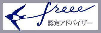 freee認定アドバイザー