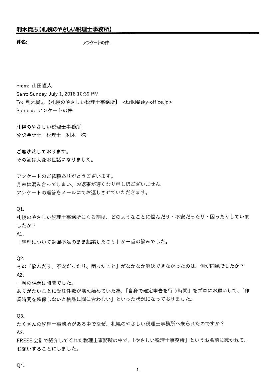 ARTDIRECTION&WEBDESIGN様アンケート