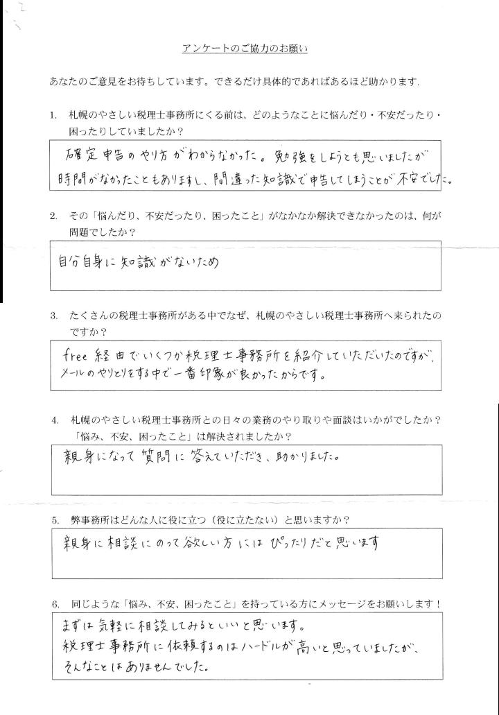 S・Y様アンケート